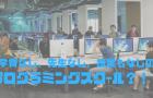 世界から大注目のプログラミングスクール「Ecole42」から見えてくる、プログラミング学習に大切な事