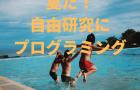 夏休みの自由研究どうする?子どもにおすすめプログラミング学習イベント3選!