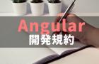 Angularの開発規約を読んでみよう!