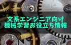 【文系向け】機械学習を始めてみよう! 学習ステップ&おすすめ情報 6選!