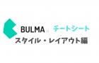 Bulma チートシート - スタイル&レイアウト編