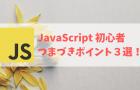 JavaScript初心者が直面しがちな間違い3選!