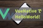 Vue.js を使ってネイティブアプリを作成! VueNativeでhello world