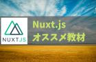 【無料もあるよ】Nuxt.js を始めるならこれ! おすすめ教材の紹介