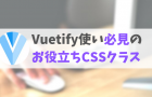 Vuetifyで役に立つプリセットCSSクラス達!【テキスト編】